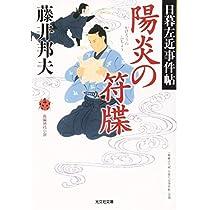 陽炎の符牒: 日暮左近事件帖 (光文社時代小説文庫)