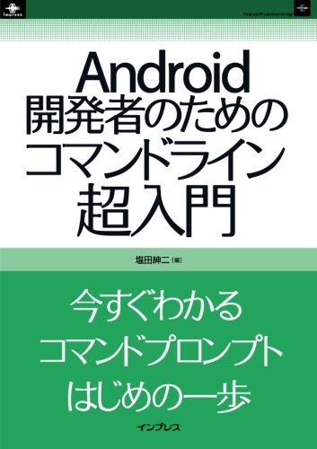 Android開発者のためのコマンドライン超入門 (インプレス(NextPublishing))