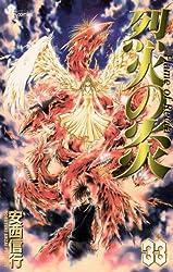 烈火の炎(33) (少年サンデーコミックス)
