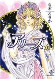 アリーズ 1 神話の星座宮 (秋田文庫 56-1)