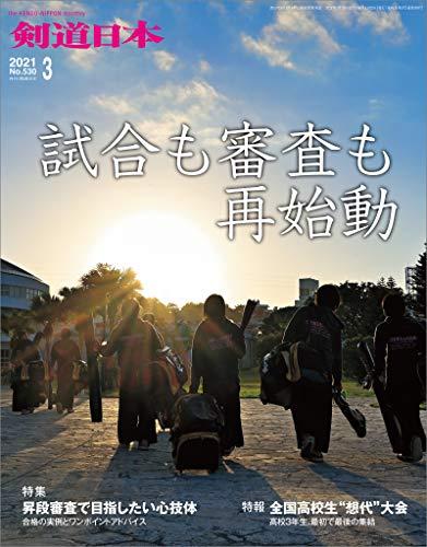 剣道日本 2021年3月号