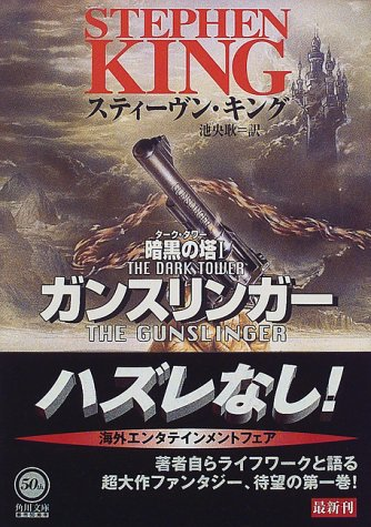 ガンスリンガー―暗黒の塔〈1〉 (角川文庫)の詳細を見る