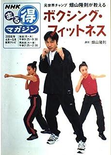 元世界チャンプ畑山隆則が教えるボクシング・フィットネス (NHKまる得マガジン)...