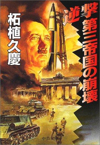 逆撃 第三帝国の崩壊 (中公文庫)