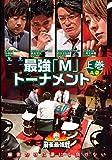 麻雀最強戦2020 最強「M」トーナメント 上巻[DVD]