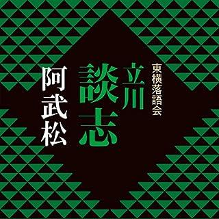 『阿武松』のカバーアート