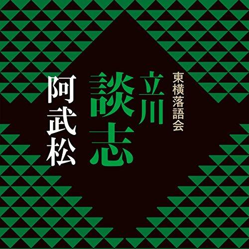 阿武松 | 立川 談志