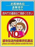 3カ国語表記 携帯電話使用禁止ステッカー イラスト編 20X15cm 1枚 *再剥離シート