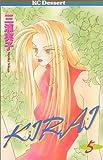 Kirai 5 (デザートコミックス)