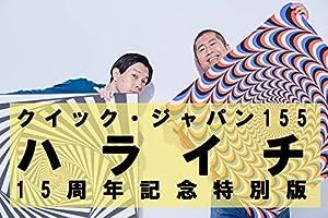 【Amazon.co.jp 限定】クイック・ジャパン155 ハライチ15周年記念特別版