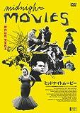 ミッドナイト・ムービー [DVD]