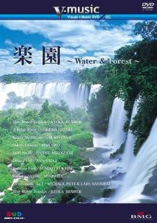 楽園~Water & Forest~ V-music05 [DVD]