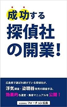 [重川 亮]の成功する探偵社の開業!: 広島県で選ばれ続けている探偵社が、浮気調査・盗聴器発見の調査手法、効果的な運営・集客マニュアルを公開します! (株式会社WinD)