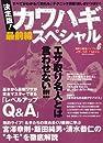 カワハギ最前線スペシャル―エサ取り名人とは言わせない!!!