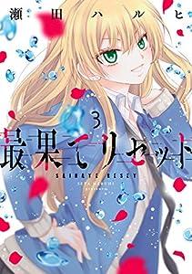 最果てリセット 3 (ジーンLINEコミックス)