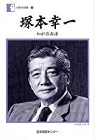 塚本幸一―わが青春譜 (人間の記録)