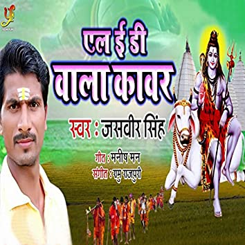 L E D Wala Kanwar - Single