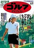 週刊ゴルフダイジェスト 2020年 06/09号 [雑誌]