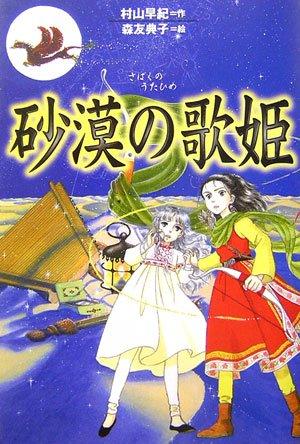 砂漠の歌姫 (軽装版偕成社ポッシュ)
