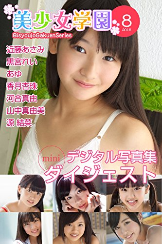 Kindle 集 アイドル ジュニア 写真