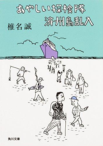 あやしい探検隊 済州島乱入 (角川文庫)
