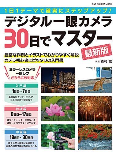 デジタル一眼カメラ30日でマスター 最新版 (ONE CAMERA MOOK)