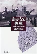 遥かなる俊翼―日本軍用機空戦記録 (文春文庫)
