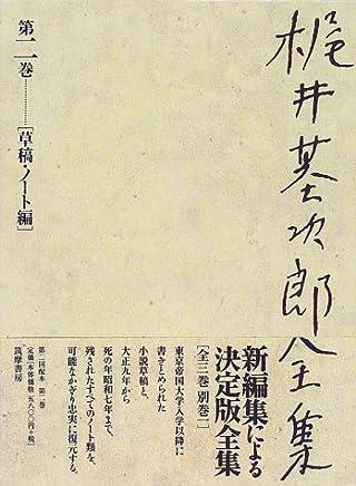 梶井基次郎全集〈第2巻〉草稿・ノート編