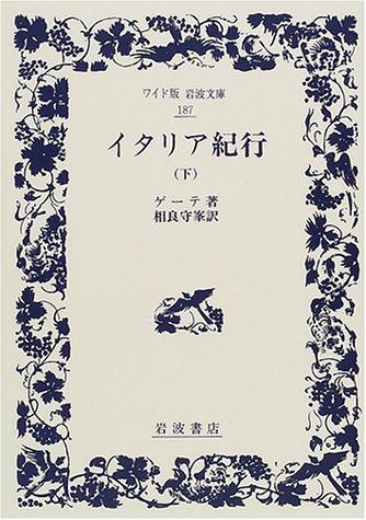 イタリア紀行〈下〉 (ワイド版岩波文庫)