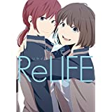 ReLIFE 5【フルカラー】 (comico)