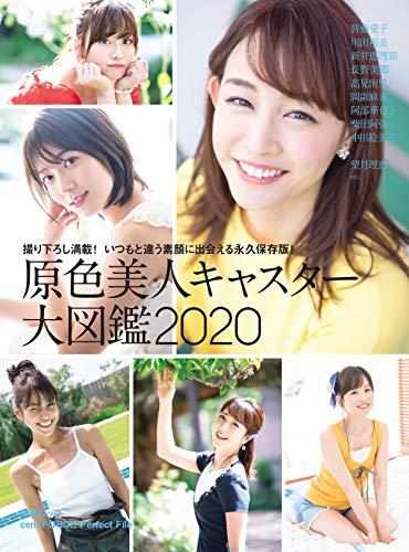 原色美人キャスター大図鑑2020(文春MOOK) - 文藝春秋