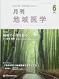月刊地域医学Vol.31-No.6