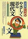 《改訂版》田村のやさしく語る現代文