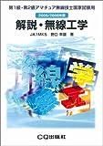 第1級・第2級アマチュア無線技士国家試験用 解説・無線工学〈2005/2006年版〉