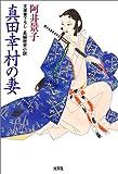 真田幸村の妻 (光文社時代小説文庫)