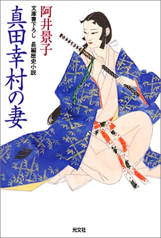 真田幸村の妻 (光文社時代小説文庫)の詳細を見る