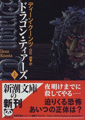 ドラゴン・ティアーズ〈上〉 (新潮文庫)