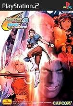 Capcom vs SNK 2: Millionaire Fighting 2001 [Japan Import]