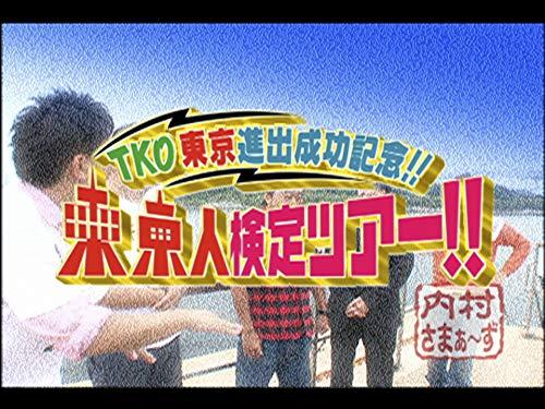 #49『TKO東京進出成功記念!東京人検定ツアー!!』