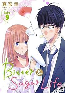 Bitter&Sugar Life[1話売り] 9巻 表紙画像