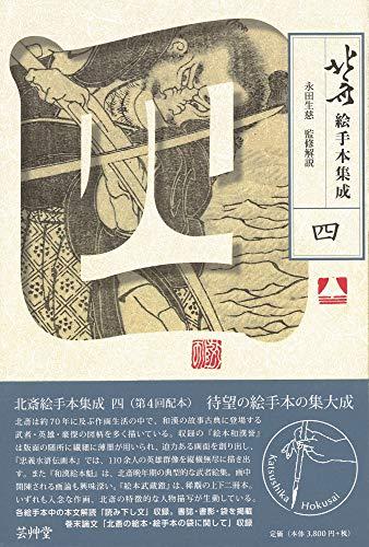 北斎絵手本集成 四 (第4巻)の詳細を見る