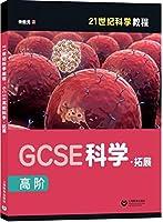 21世纪科学教程:GCSE高阶科学·拓展