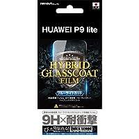 レイ・アウト HUAWEI P9 lite フィルム 9H 耐衝撃 ブルーライトカット ハイブリッドガラスコート RT-HP9LFT/V1