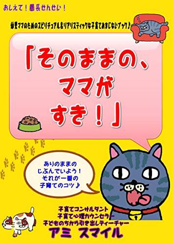 sonomamanomamagasuki: arinomamanojibundeiyousoregaichibannokosodatenokotsu (Japanese Edition)