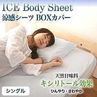 インテリアオフィスワン 涼感シーツBOXシーツ アイスボディ ICE Body シングルサイズ 100×200×30cm クラボウ クールレイ(R)