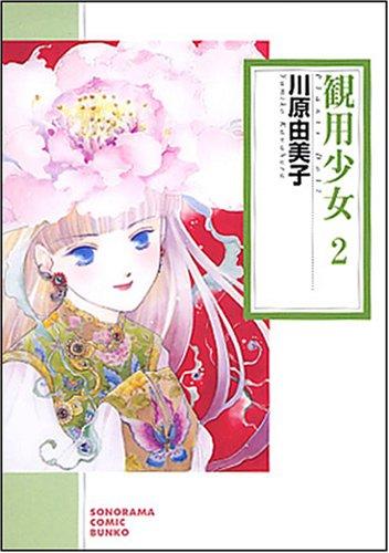 観用少女 2 (ソノラマコミック文庫 か 38-2)の詳細を見る
