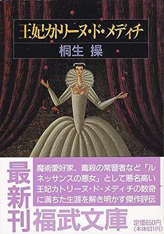 王妃カトリーヌ・ド・メディチ (福武文庫)