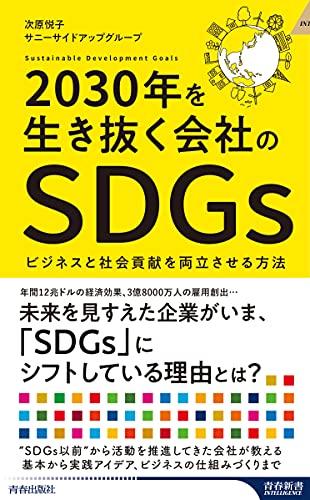 2030年を生き抜く会社のSDGs (青春新書インテリジェンス)