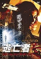 逃亡者 スチール・イン・ザ・ダーク [DVD]