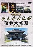 東大寺大仏殿 昭和大修理 完全版